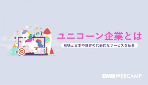 ユニコーン企業とは?意味と日本や世界の代表的なサービスを紹介