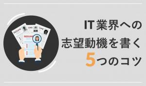 IT業界への志望動機を書く5つのコツ