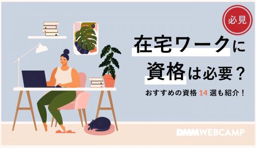 【必見】在宅ワークに資格は必要?おすすめの資格14選も紹介!