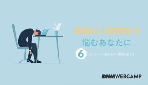 職場の人間関係で悩むあなたに。6つのヒントで働きやすい環境を整える