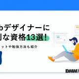 WEBデザイナー資格