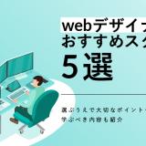 webデザイナー_スクール