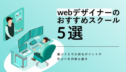 webデザイナーのおすすめスクール5選!選ぶうえで大切なポイントや学ぶべき内容も紹介
