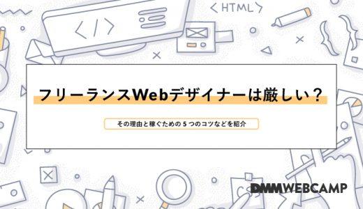 フリーランスWebデザイナーは厳しい?その理由と稼ぐための5つのコツなどを紹介