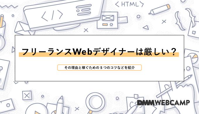 フリーランスWebデザイナーは厳しい?