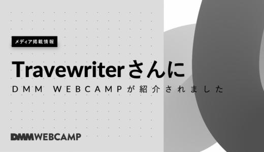 【メディア掲載情報】TravewriterさんにDMM WEBCAMPが紹介されました