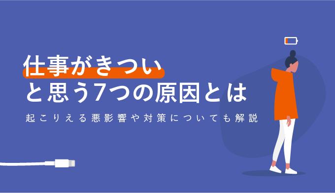 きつい 仕事 ランキング 【2019年最新版】きつい仕事ランキング発表!栄えある(?)第1位に輝...