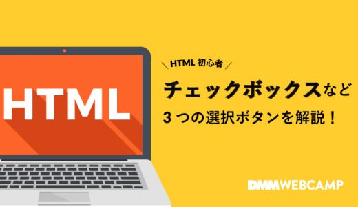 【HTML初心者入門】チェックボックスの使い方を解説!