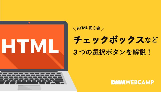 HTML初心者チェックボックスなど3つの選択ボタンを解説!
