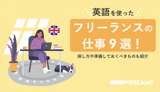 英語を使ったフリーランスの仕事9選!探し方や準備しておくべきものも紹介