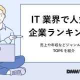 IT業界で人気の企業ランキング!