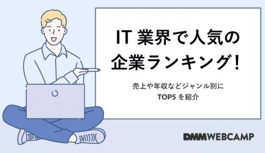 IT業界で人気の企業ランキング!売上や年収などジャンル別にTOP5を紹介