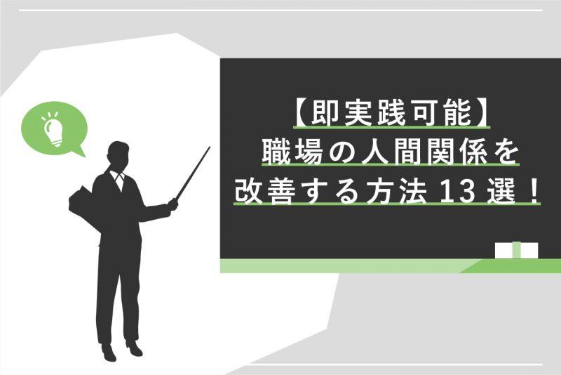 【即実践可能】職場の人間関係を改善する方法13選!