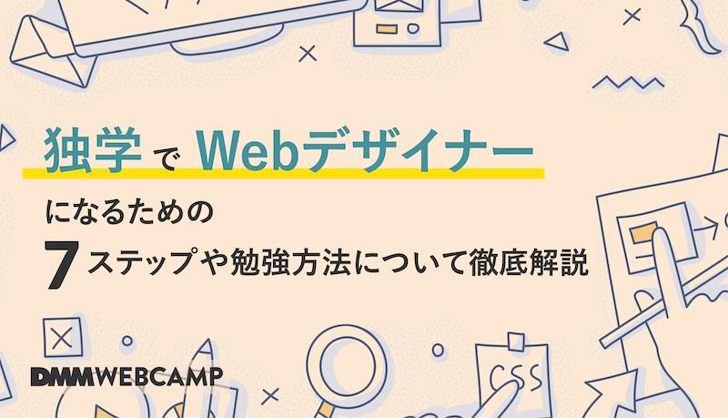 独学でWebデザイナーになるための7ステップや勉強方法について徹底解説