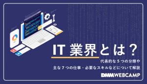 IT業界とは?
