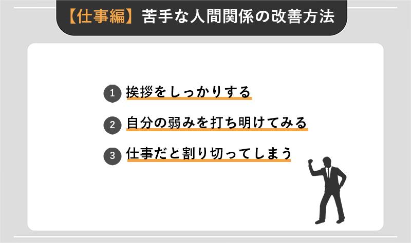 【仕事編】苦手な人間関係を改善する方法3選