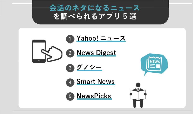 会話のネタになるニュースを調べられるアプリ5選
