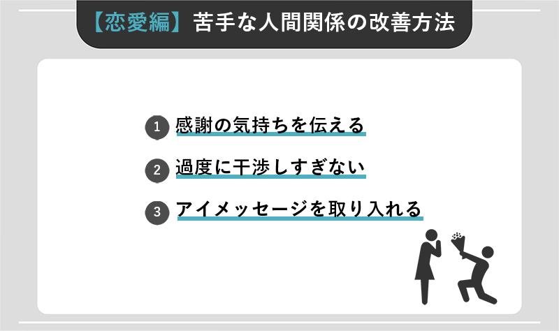 【恋愛編】苦手な人間関係を改善する方法3選
