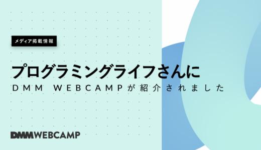 【メディア掲載情報】プログラミングライフさんにDMM WEBCAMPが紹介されました