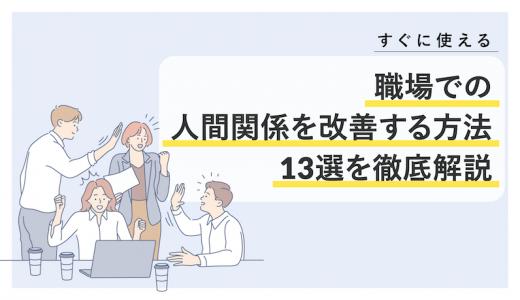 【すぐに使える】職場での人間関係を改善する方法13選を徹底解説