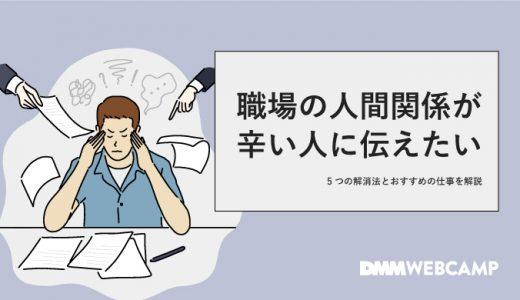 【これで解決】職場の人間関係が辛い人に伝えたい「5つの解消法」とおすすめの仕事を解説