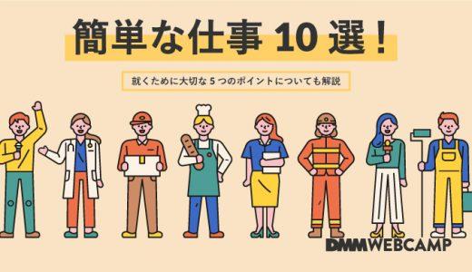 【資格ナシでOK】簡単な仕事10選!就くために大切な5つのポイントについても解説