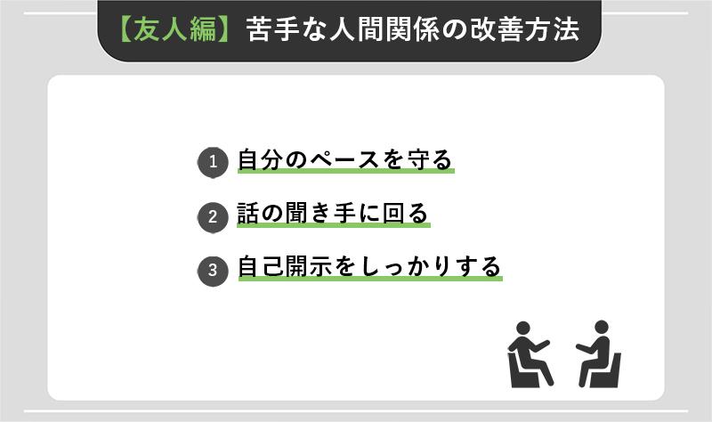 【友人編】苦手な人間関係を改善する方法3選