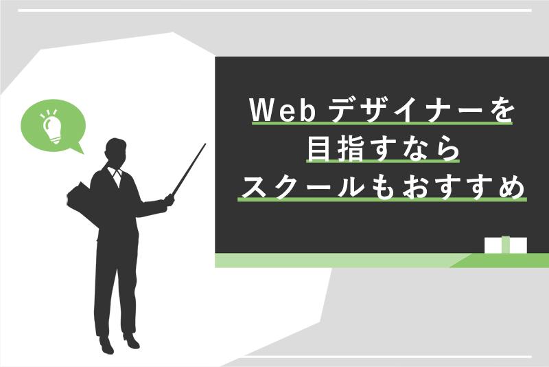 将来的にWebデザイナーを目指すならスクールもおすすめ