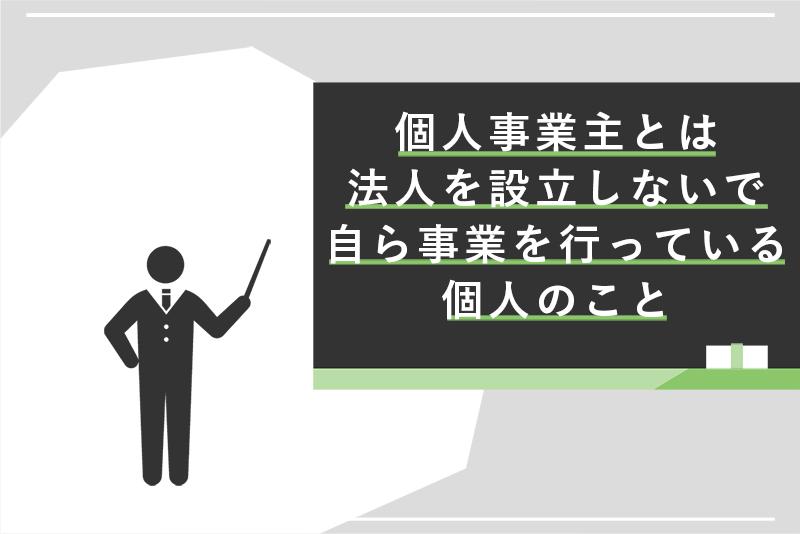 個人事業主とは、法人を設立しないで自ら事業を行っている個人のこと