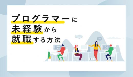 【新卒向け】未経験でプログラマーとして就職するためのステップ
