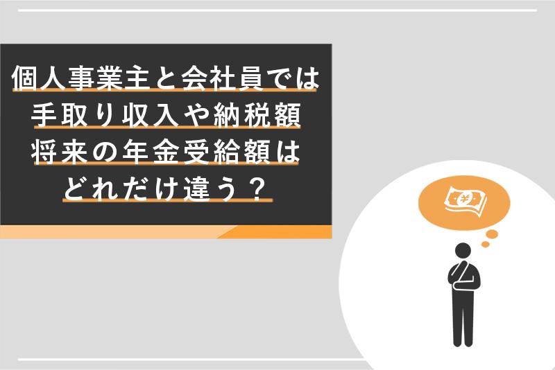 個人事業主と会社員では手取り収入や納税額、将来の年金受給額はどれだけ違う?
