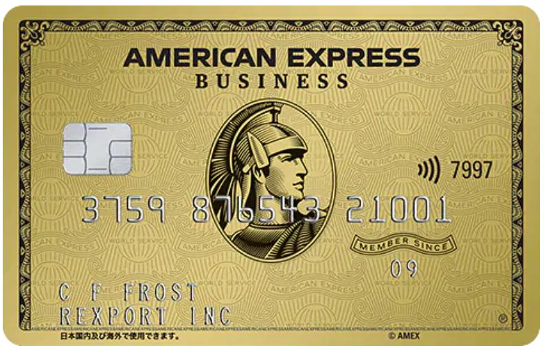 1.アメリカン・エキスプレス・ビジネス・ゴールド・カード