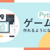 Python ゲーム