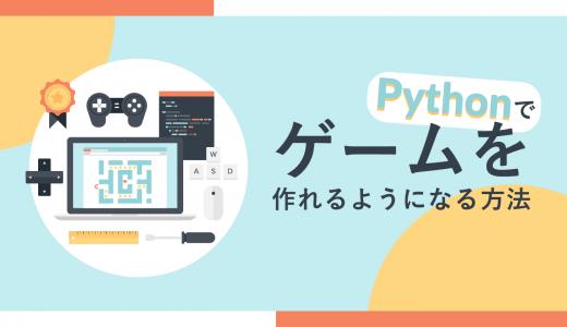 Pythonをゲーム作りで学ぶ方法を解説!【サンプルコードあり】