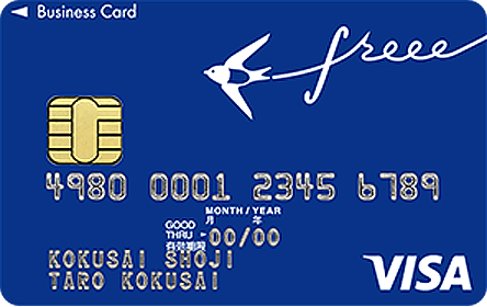 freee VISAカード