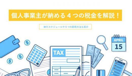 個人事業主が納める4つの税金を解説!納付スケジュールや5つの節税方法も紹介