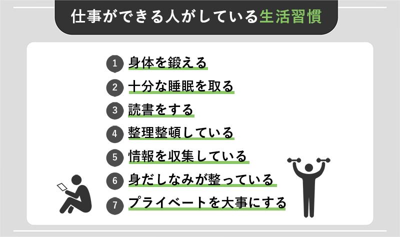 仕事ができる人がしている7つの生活習慣