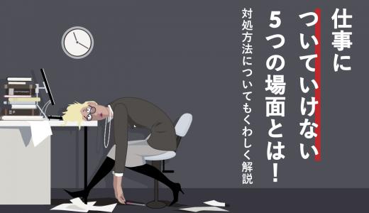 仕事についていけない5つの場面とは!対処方法についてもくわしく解説