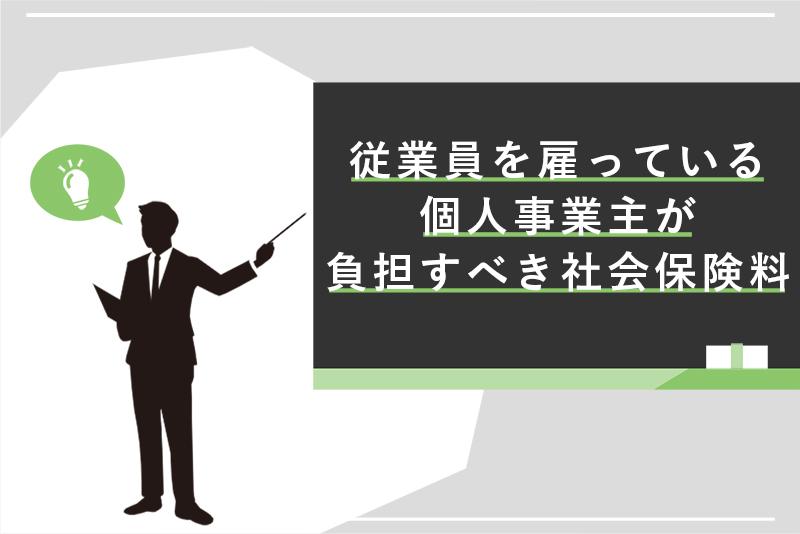 従業員を雇っている個人事業主が負担すべき社会保険料