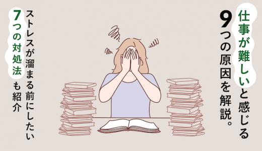 仕事が難しいと感じる9つの原因を解説。ストレスが溜まる前にしたい7つの対処法も紹介