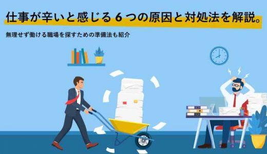 仕事が辛いと感じる6つの原因と対処法を解説。無理せず働ける職場を探すための準備法も紹介