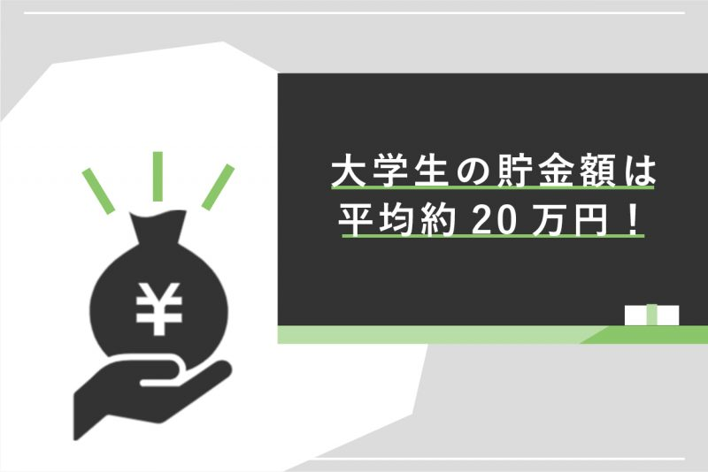 大学生の貯金額は平均約20万円!