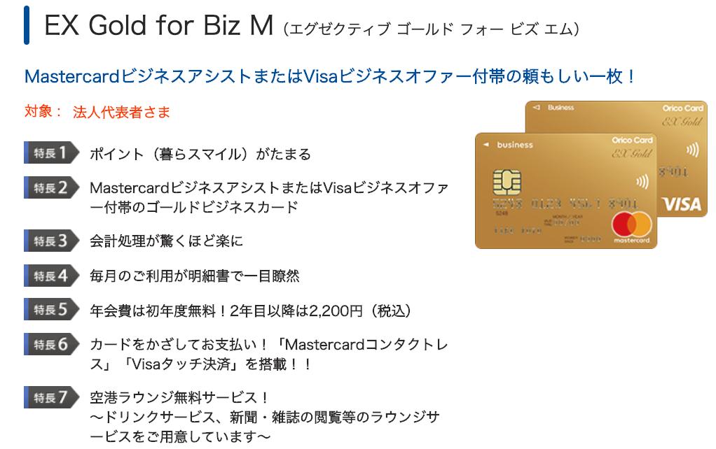 オリコEX Gold for Biz