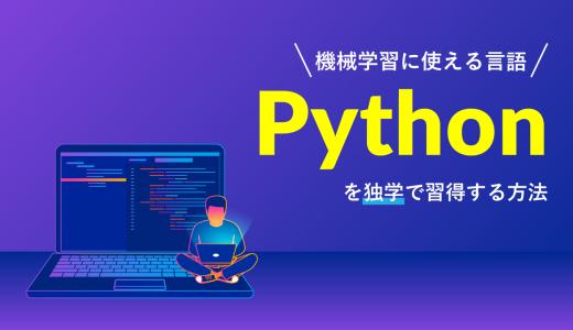 機械学習に優れた言語「Python」を独学で習得する方法を紹介!