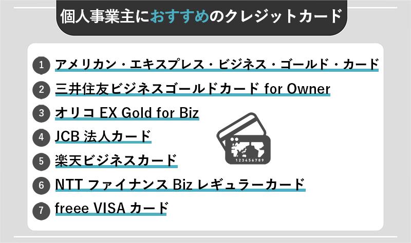個人事業主におすすめのクレジットカード7選