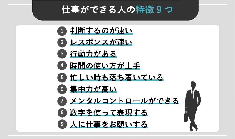 仕事ができる人の特徴9つ