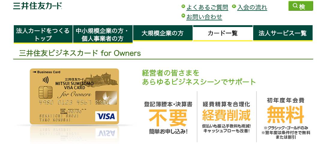 三井住友ビジネスカード for Owner