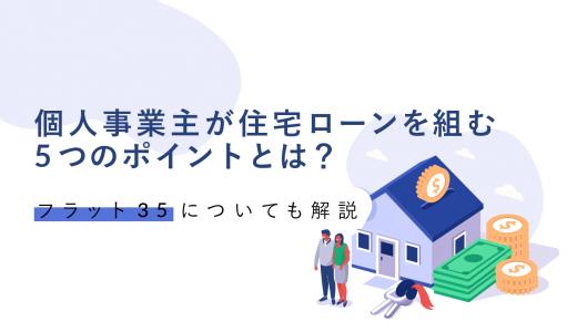 個人事業主が住宅ローンを組む5つのポイントとは?フラット35についても解説