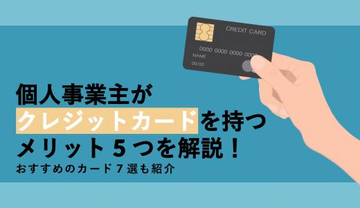 個人事業主がクレジットカードを持つメリット5つを解説!おすすめのカード7選も紹介