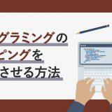 プログラミングのタイピングを上達させる方法